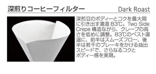 CAFEC 深煎り用円すいコーヒーフィルター T-83 DC4-100 White 100枚入 2〜4杯用