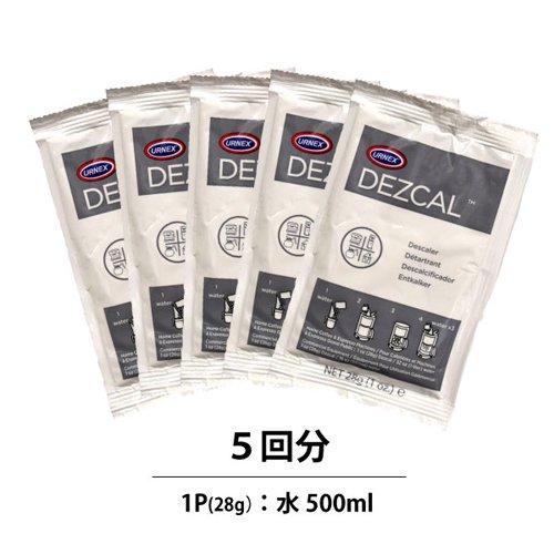 デズカル 28g×5P スケール除去剤
