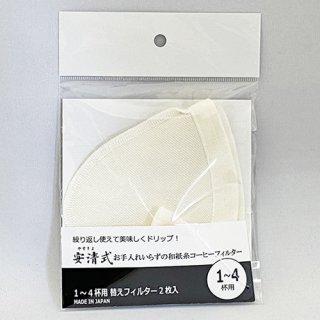 安清式 お手入れいらずの和紙糸コーヒーフィルター 1〜4杯用 替えフィルター2枚入