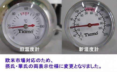 Tiamo(ティアモ) 細口ポット温度計付 0.9L