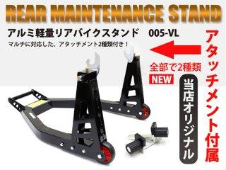 バイク用リヤスタンド アルミ軽量タイプ 二輪 メンテナンススタンド V型 L型アタッチメント付 モーターサイクルリヤスタンド