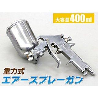 エアスプレーガン 塗装ガン プロ仕様 ノズル口径 1.3mm 上カップ 400ml 重力式 パターン調整 エアー量調整 吐出量 カップ角度調整可能