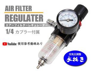 エアーウォーターフィルターセパレーター エアーレギュレーター付き エアコンプレッサーの空気圧調整 水抜き