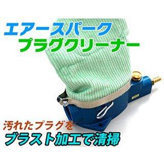 エアスパークプラグクリーナーキット サンドブラスト式プラグクリーナー プラグ磨き プラグのカーボン落としに!