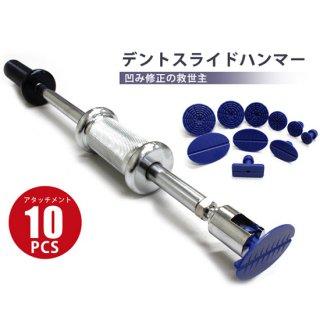 板金用 ミニスライディングハンマー セット デントリペアツール 板金用工具 凹み直し へこみ直し 工具 スライドハンマー コンパクトタイプ