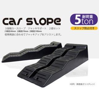 カースロープ 3段階式 耐荷重5トン 5t ラダーレール ガレージジャッキアップサポート カーランプ 2個セット スリップ防止付き