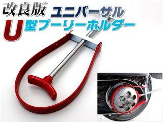 U字型プーリーホールドツール 改良版 バイク用プーリーホルダー ビッグスクーター対応 プーリー フライホイール 回り止め 供回り防止用工具