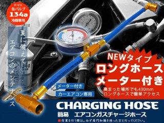 エアコンガス チャージングホース R134a用 低圧用クイックカプラー 缶切りバルブ付きガスチャージホース メーター 日本語マニュアル付き 新型ロングホースタイプ