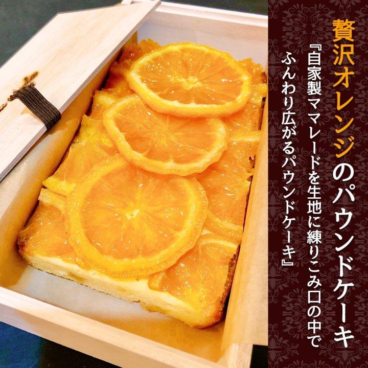パウンドケーキ【2種類セット】