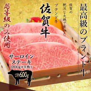 ★期間限定★佐賀牛サーロインステーキ A4〜A5ランク 200g×3枚(計600g)