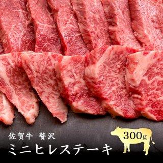 佐賀牛やわらかミニヒレステーキ300g
