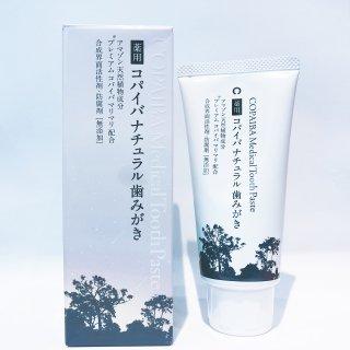 【薬用】コパイバ ナチュラル歯磨き (100g)