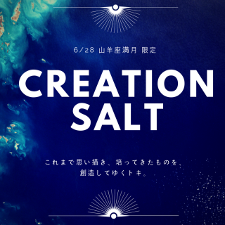 【雑貨】*6/28山羊座満月限定*Creation Salt (100g〜)