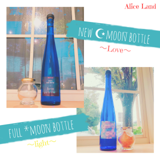 【雑貨】あなたの名前入 愛と光のnew moon & full moon blue bottle & salt セット ( blue bottle×2 + 100g&111g)