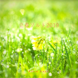 【雑貨】立春ソルト2019 (100g)