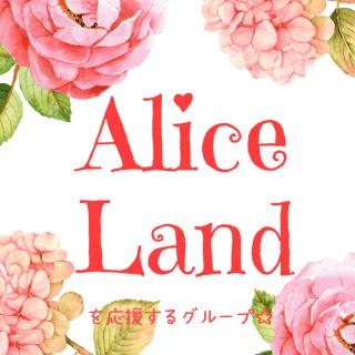 Alice Landを応援するグループ