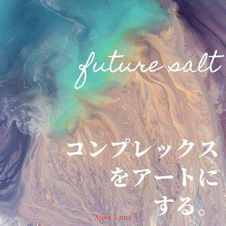 【雑貨】future salt  (240g)
