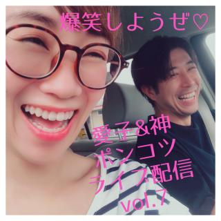 愛子&神 ポンコツ夫婦ライブ動画配信vol.7
