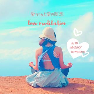 愛ちゃんと愛の瞑想(ライブ動画)