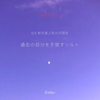 【雑貨】射手座上弦の月、24時間限定販売*過去の自分を手放すソルト (66g)