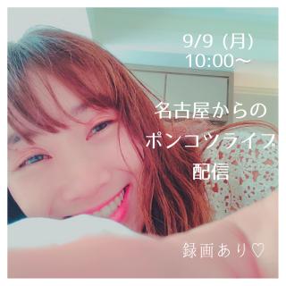 【9/9】名古屋からのポンコツライブ配信