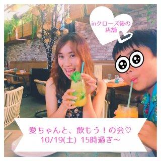 【10/19】オンラインサロンメンバー限定!愛ちゃんと飲もう!の会in大阪
