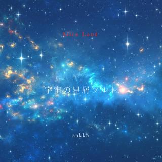 【雑貨】宇宙の星屑ソルト  (100g)