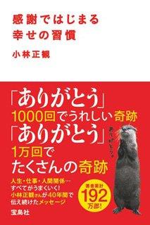 「豊かな人」になる  〜正観さんの「読む」講演会シリーズ1〜
