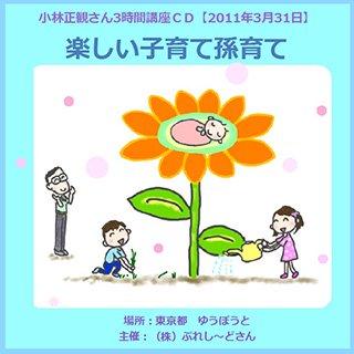 講演CD 小林正観さん3時間講座in東京 「楽しい子育て孫育て」2011年3月31日