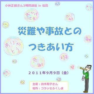 講演CD 小林正観さん3時間講座in福島 「災難や事故とのつきあい方」2011年9月9日