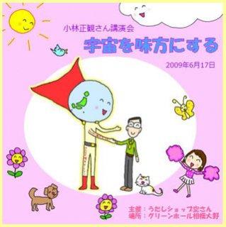 講演CD 小林正観さん講演会in相模大野 「宇宙を味方にする」2009年6月17日