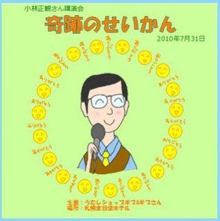 講演CD 小林正観さん講演会in札幌 「奇跡のせいかん」2010年7月31日