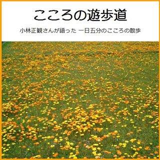 正観さん語りおろしCD こころの遊歩道 小林正観さんが語った一日5分のこころの散歩