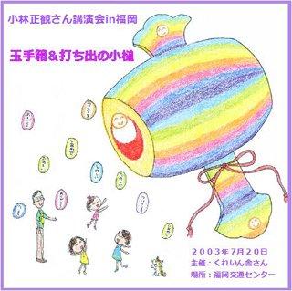 講演CD 小林正観さん3時間講演会CD  玉手箱&打ち出の小槌 2003年7月20日