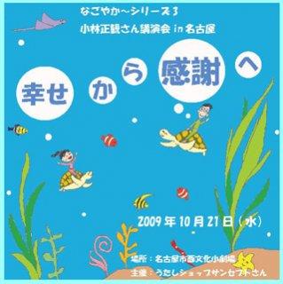 講演CD 小林正観さん名古屋講演会CD なごやかシリーズ第3弾 幸せから感謝へ 2009年10月21日