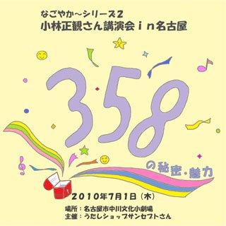 講演CD  小林正観さん名古屋講演会CD なごやかシリーズ第2弾  358の秘密・魅力 2010年7月1日