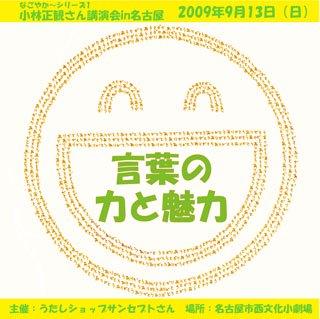 講演CD 小林正観さん名古屋講演会CD なごやかシリーズ第1弾 言葉の力と魅力 2009年9月13日