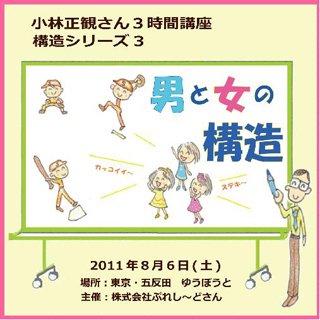 講演CD 小林正観さん3時間講座 構造シリーズ3 男と女の構造 2011年8月6日
