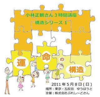 講演CD 小林正観さん3時間講座 構造シリーズ1  運命の構造 2011年5月8日