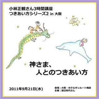 講演CD 小林正観さん3時間講座 つきあい方シリーズ2in大阪 神さま、人とのつきあい方 2011年9月21日