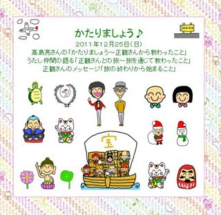 講演CD 「かたりましょう♪」  2011年12月25日(日) 師範代高島亮さんの講演会