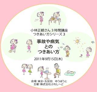 講演CD  小林正観さん3時間講座 つきあい方シリーズ3 事故や病気とのつきあい方 2011年9月15日(木)
