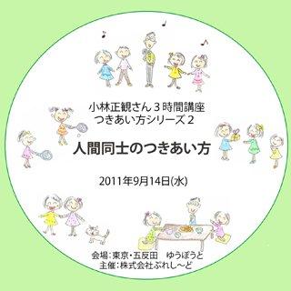 講演CD 小林正観さん3時間講座 つきあい方シリーズ2 人間同士のつきあい方 2011年9月14日(水)
