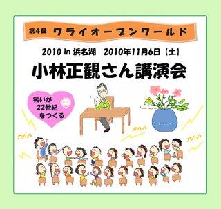 講演CD 第4回ワライオープンワールド 2010 in 浜名湖 小林正観さん講演会CD ノーカット版 2010年11月6日(土)