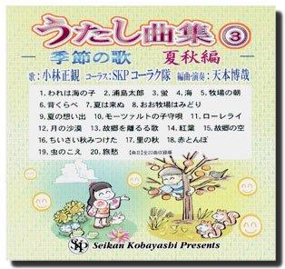 音楽CD うたし曲集� 〜季節の歌・夏秋編〜
