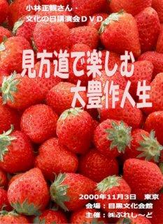 講演DVD  小林正観さん「見方道で楽しむ大豊作人生」 2000年11月3日