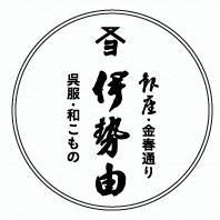 銀座・伊勢由オンラインストア