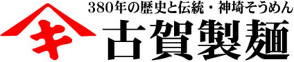 神埼めんの古賀製麺 神埼そうめんの通販・お取り寄せ《公式》