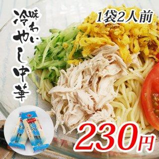 味わい冷やし中華 冷麺 1袋2人前スープ付き