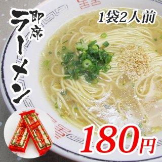 【神埼麺】即席ラーメン 1袋2人前 スープ付き